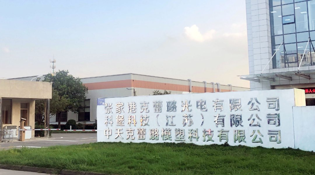 グループ会社(100%出資)張家港克蕾璐光電有限公司 ZHANGJIAGANG CLAIRE MANUFACTURING CO.,LTD